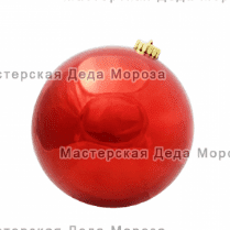 Шар новогодний d-25 см, цвет красный, глянец