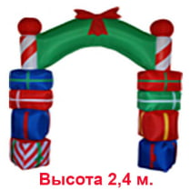Надувная фигура арка «Праздничная»