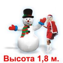 Фигура «Снегурочка», 1.8 м.