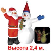 Фигура «Дед Мороз и Снеговик», 2.4м