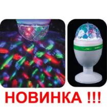 Настольный диско шар 3 светодиода