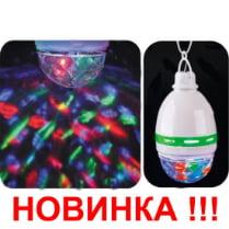Подвесной диско шар 3 светодиода