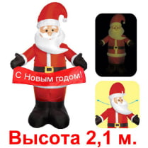 Фигура «Дед Мороз с вывеской»