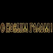 Светодиодная вывеска «С Новым годом»