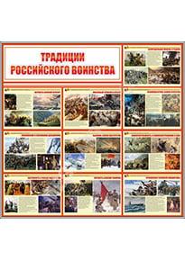 Стенд «Традиции Российского Воинства»