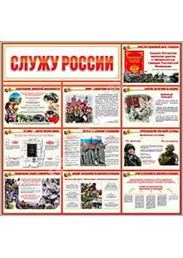 Стенд «Служу России»