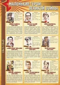 Стенд «Маленькие Герои Великой Войны»