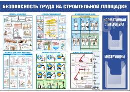 Стенд «Безопасность труда на строительной площадке» с карманами