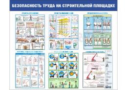 Стенд «Безопасность труда на строительной площадке»