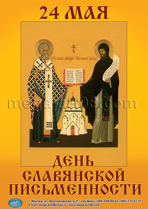 Плакат на День славянской письменности