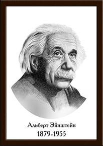 Портрет Эйнштейн А.