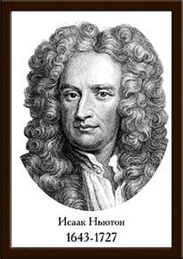 Портрет Ньютон И.