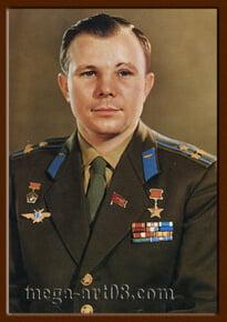 Гагарин Ю.А.