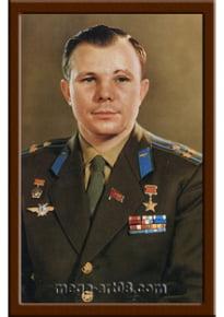 Портрет Гагарин Ю.А.