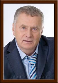 Портрет Жириновский В.В.