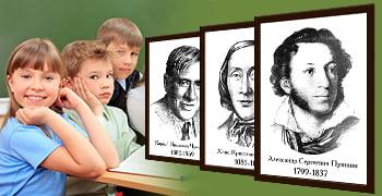 Серия портретов для начальных классов