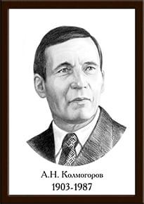 Портрет Колмогоров А.Н.