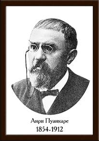 Портрет Пуанкаре А.