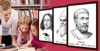 Серия портретов для кабинета Математики