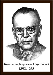 Портрет Паустовский К.Г.