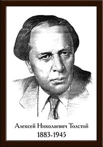Портрет Толстой А.Н.