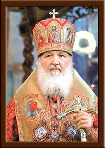 Портрет Патриарх Кирилл