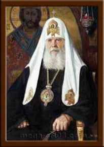 Портрет Патриарх Алексий II
