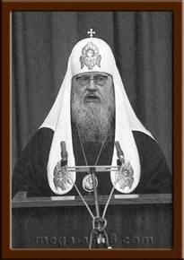 Портрет Патриарх Пимен