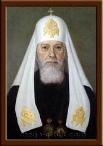 Портрет Патриарх Алексий I