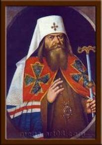 Портрет Патриарх Стефан Яворский
