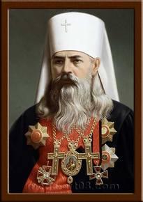 Портрет Патриарх Питирим