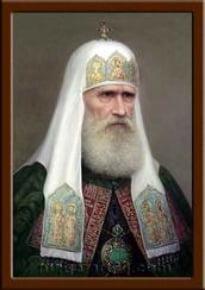 Портрет Патриарх Иоасаф II