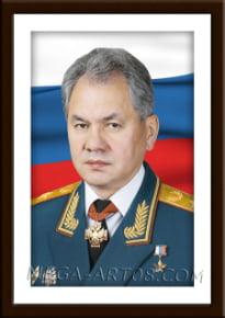 Портрет Шойгу С.К.