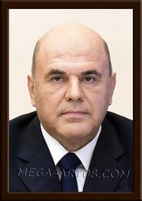 Портрет Мишустин М.В.