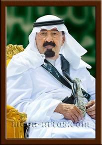 Портрет Абдалла ибн Абдель Азиз
