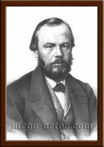 Портрет Достоевский Ф.М.