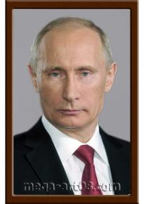 Портрет Путин В.В.