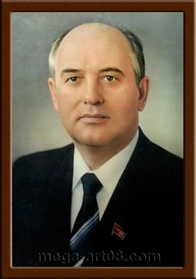 Портрет Горбачев М.С.