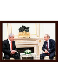 Портрет Путин В. и Нетаньяху Б.
