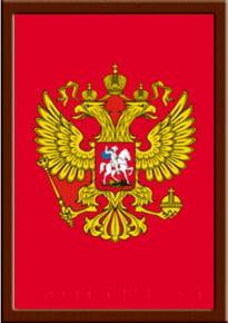 Постер с символикой России в рамке