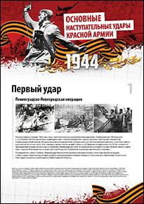 Poster «Leningrad-Novgorod operation»