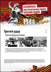 Poster «Odessa and Crimean operation»