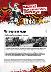 Poster «Vyborg-Petrozavodsk operation»