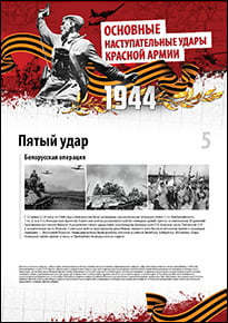 Poster «Belarusian operation»