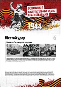 Poster «Lviv-Sandomierz operation»