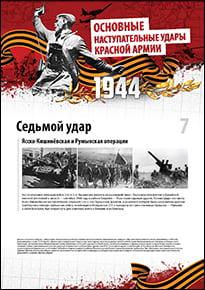 Poster «Jassy -Chisinau and Romanian operations»