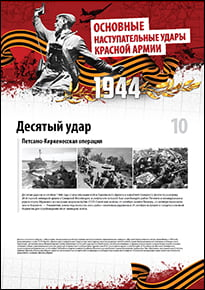 Poster «Petsamo-Kirkenes operation»