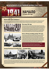 Постер «1941 год. Начало»
