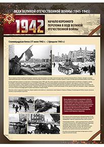Постер «1942 год. Начало коренного перелома в ходе ВОВ»