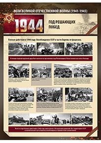 Постер «1944 год. Год решающих побед»